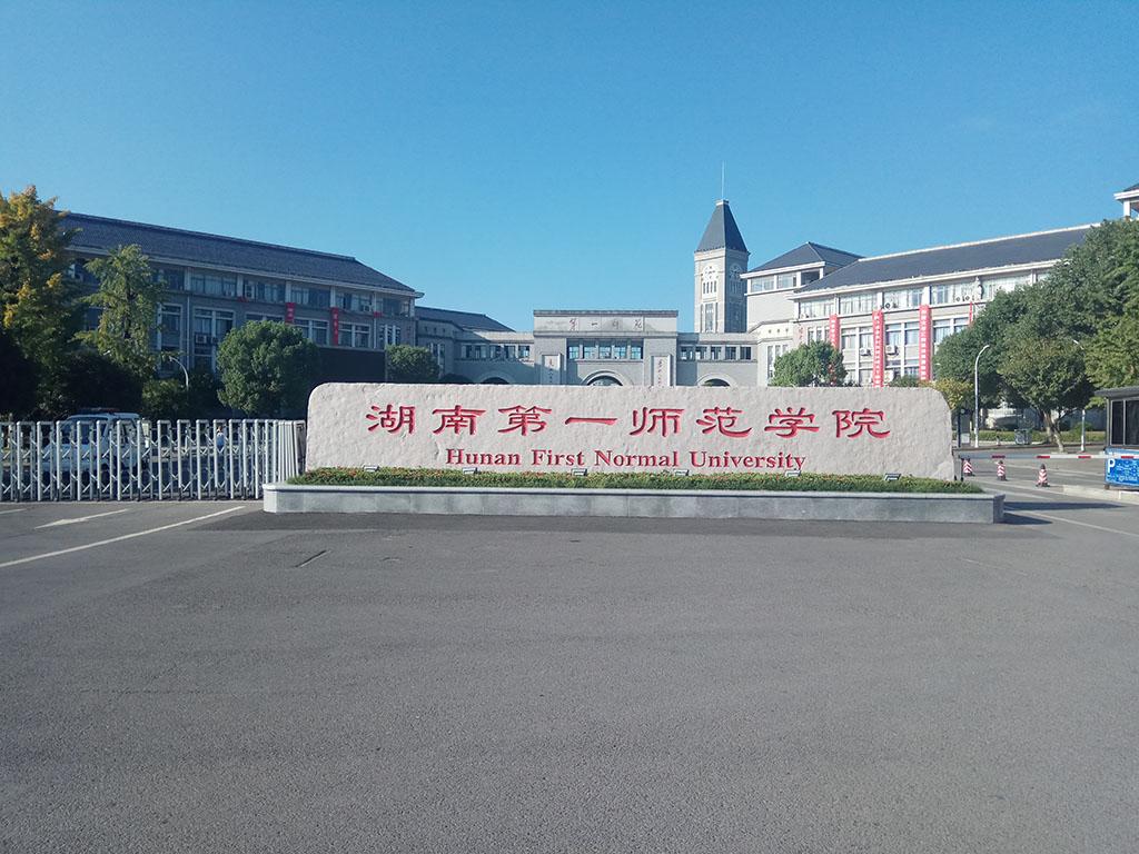 湖南第一师范学院
